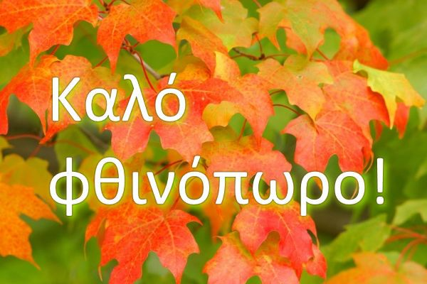 Kalo ftinoporo. Typical expression used a lot in September/October. Enjoy the Autumn season. More tips about  the autumn in Greece at http://www.omilo.com/autumn-in-greece/