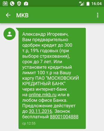 ФАС прижала МТС Банк за рассылку.  МТС Банк оштрафован Московской областной Федеральной антимонопольной службой за рассылку SMS-рекламы абонентам, не давшим на нее согласия. Сумма штрафа для банка поистине смешная (как обычно и бывает в таких случаях) и составила 400 тысяч рублей.
