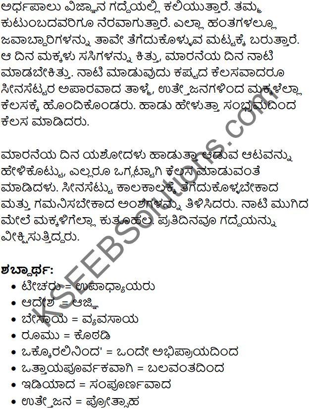 Siri Kannada Text Book Class 7 Solutions Gadya Chapter 2 Sina Settaru Namma Teecharu 11 Textbook Books Chapter