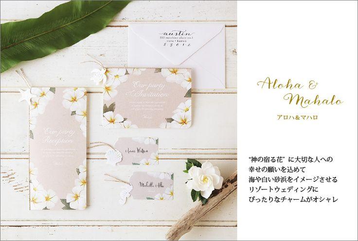 アロハ&マハロシリーズ一覧 状 席次表 席札 プロフィールブック Invitation リゾ婚 resort wedding