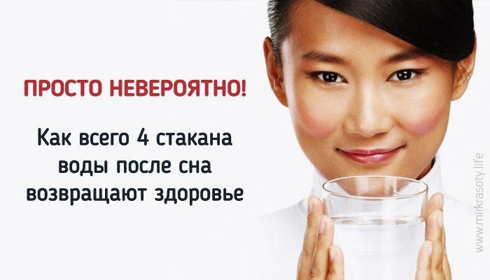 Всего несколько стаканов воды после пробуждения способны исцелить от многих болезней! Эта японская методика лечения водой показана абсолютно всем!