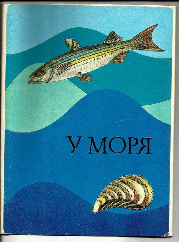 Vintage Russian USSR Postcards - set of 16  Life sea. Starfish, fish, sea hedgehog, crab, mollusks, mussel