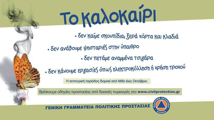 Συμβουλές για το καλοκαίρι από τη Γενική Γραμματεία Πολιτικής Προστασίας