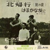 ボニー・ジャックス - 北帰行(旅の歌)