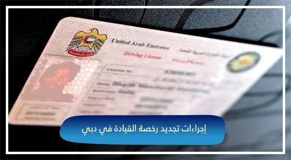 يتم تجديد رخصة القيادة لمدة 10 سنوات لمواطني الدولة ومواطني دول مجلس التعاون الخليجي بينما يتم تجديدها لمدة 5 سنوات للمقيمين In 2021