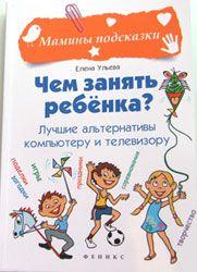 Полезная книга для родителей «Чем занять ребенка?» - Babyblog.ru