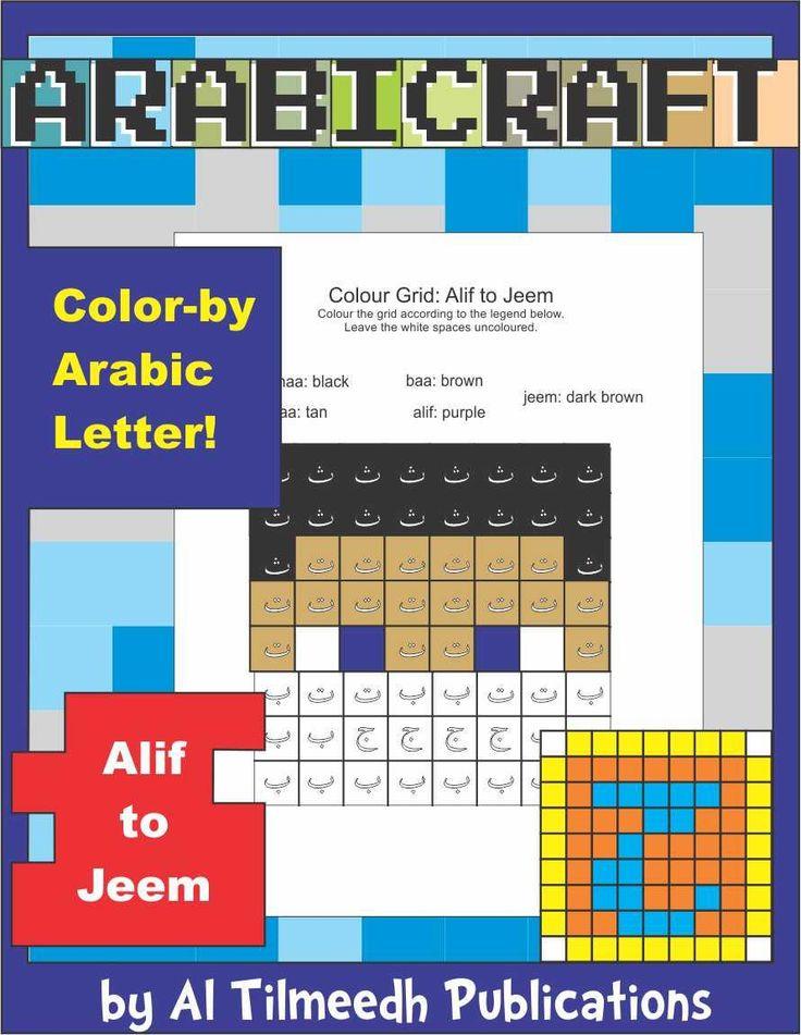168 besten Al-Tilmeedh Products Bilder auf Pinterest ...