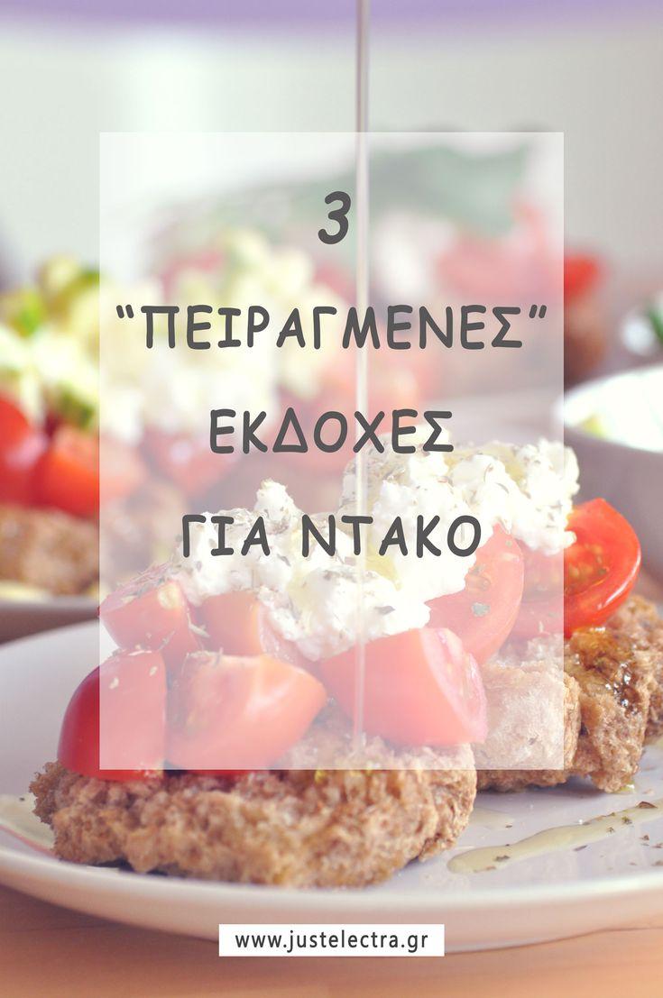 3 εκδοχές του παραδοσιακού κρητικού ντάκου, λίγο πειραγμένες, αλλά απογειωτικές. Το μυστικό; Ξύγαλο Σητείας! - The traditional Cretan Dakos, here with a twist! I used Xygalo, a cheese spread from Siteia, Crete. More at www.justelectra.gr