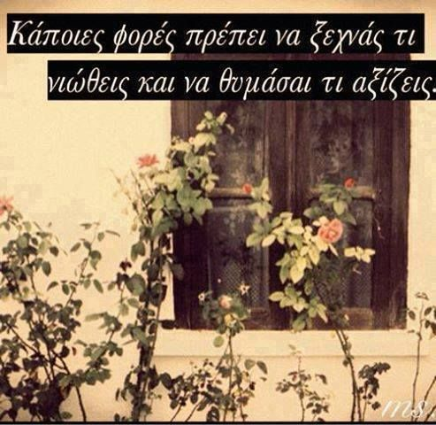 greek quotes about life...