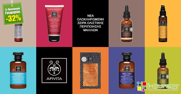 ★NEW APIVITA Holistic Hair Care! Τόσες λύσεις, όσες και οι ανάγκες μας!  https://goo.gl/OTSQlH ★