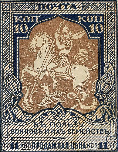 St. George and the Dragon Postage Stamp
