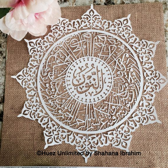 Islamic Calligraphy,Arabic Calligraphy;Holy Quran Surah An Noor 24:35,Contemporary Islamic art,Modern Islamic Wall Art,Papercut Islamic Art