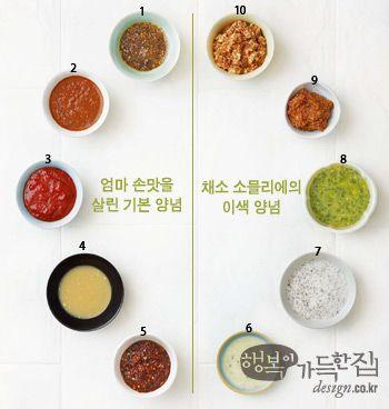 행복이가득한집 Design your lifestyle [오늘은 뭐먹지] 여름 생채의 손맛 공식