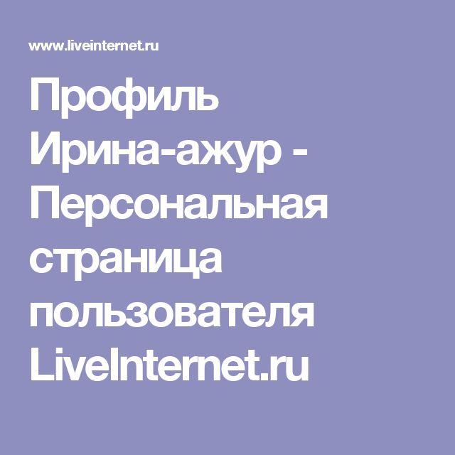 Профиль Ирина-ажур - Персональная страница пользователя LiveInternet.ru