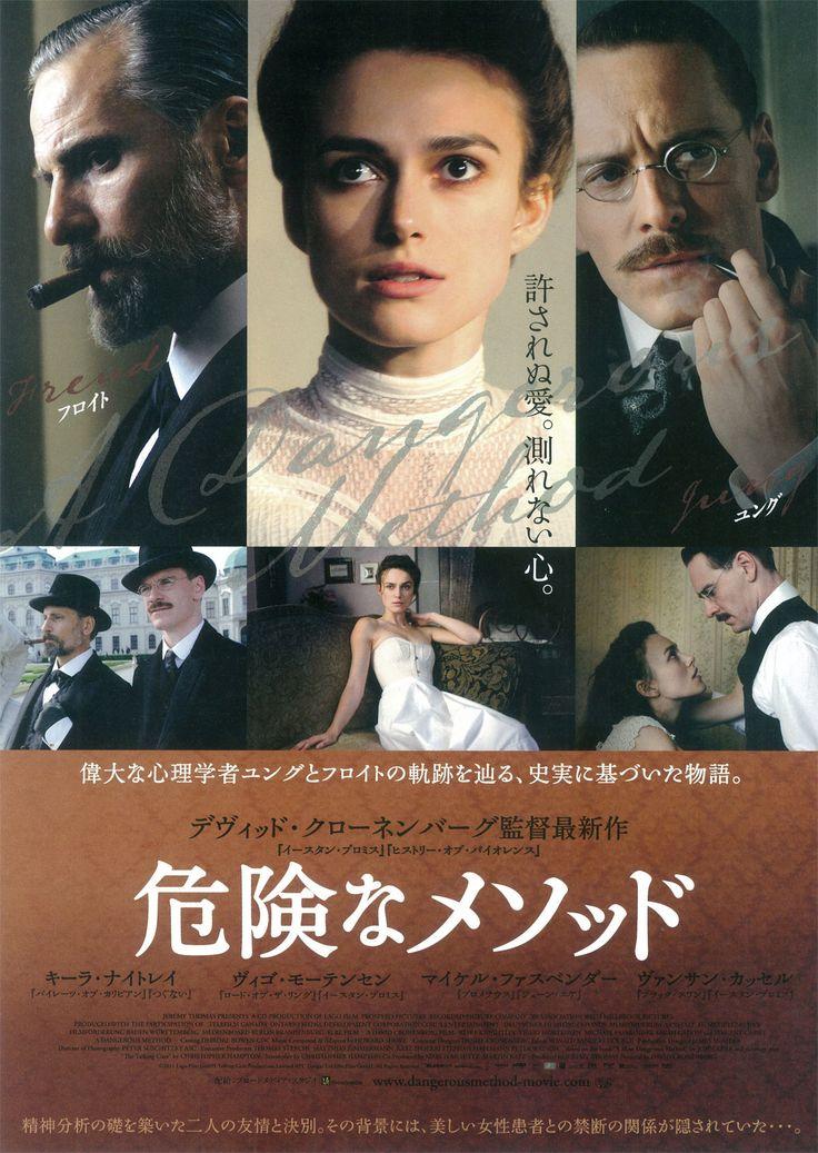 危険なメソッド (2012.11.8)