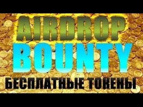 ICO Woter Trade #AIRDROP│Раздача монет от новой биржи│20 токенов WOT бес...