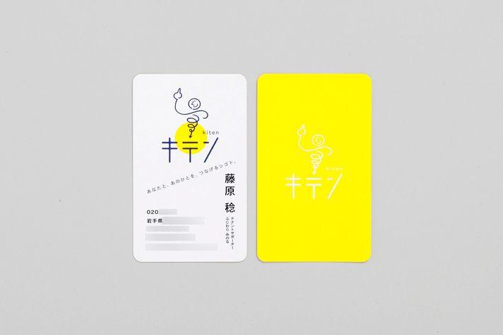 キテン 名刺 | homesickdesign