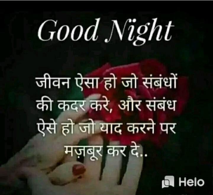 Pin By Daljeet Kaur Jabbal On Good Morning N Good Night Good Night Quotes Good Night Hindi Good Night Hindi Quotes Good night wallpaper hd hindi