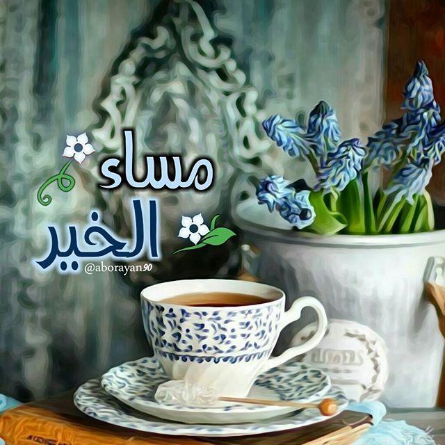 مساء الورد خخخخ Good Evening Greetings Good Morning Arabic Evening Greetings