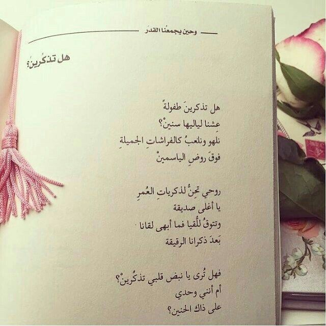 Pin By Mmpp0000 On صديقاتي Friends Quotes Quotations Words