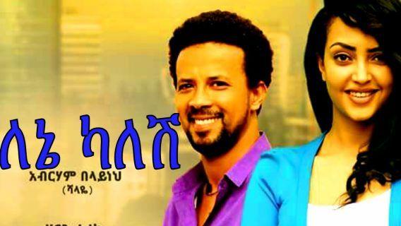 Lene Kalesh Ethiopian Movie – (ለኔ ካለሽ ሙሉ ፊልም) Full Movie 2017