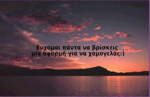 -Οι ρυτίδες του προσώπου ξεκινούν από τις ρυτίδες της ψυχής. Το χαμόγελο είναι το πρώτο  βήμα εξολόθρευσης της απαισιοδοξίας και του φόβου.Λ     http://www.jazz-radio.gr/