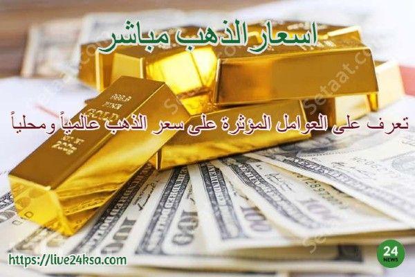 اسعار الذهب مباشر توقعات سعر الذهب والعوامل المؤثرة عالميا ومحليا Forex