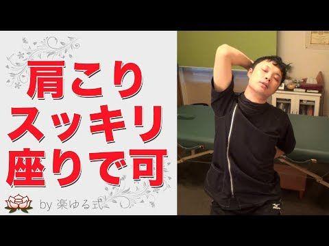 ●20秒:首裏プレス・シェイク(首肩のこり、頭痛、睡眠)【楽ゆる式 セルフケア】 - YouTube