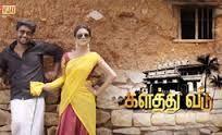 Kalathu Veedu Vijay Tv serial 26-11-2015