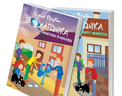 """Check out this @Behance project: """"Kids' book series- Τα 5 Λαγωνικά"""" https://www.behance.net/gallery/26161911/Kids-book-series-5-"""