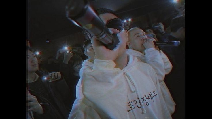 [Rhythm Power] '방사능 (Bangsaneung)' MV Teaser 2017.02.07.0AM  #RhythmPower #리듬파워 #방사능 #Bangsaneung #BoiB #Hangzoo #Geegooin #보이비 #행주 #지구인 #20170207_0AM