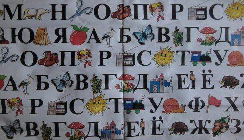 Cirill betűs bekötőpapír  igen, szegény '90-es években olvasni tanuló gyereknek már teljesen érthetetlen jelekkel...