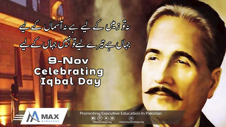 Iqbal Day, November 09, 2017. May Allah Rest His Soul In Piece and Give High Rank In Jannah. Allama Muhammad Iqbal was the great poet, politician and philosopher of the history of sub-continent. Other name of Iqbal are: Shair-e-Mashriq (Poet of the East), Mufakkir-e-Pakistan (The Thinker of Pakistan), and Hakeem-ul-Ummat (The Sage of the Ummah). Iqbal is known as the inspiration behind Pakistan Movement that resulted in the Independence of Pakistan. #IqbalDay #Nov9 #ThinkerOfPakistan