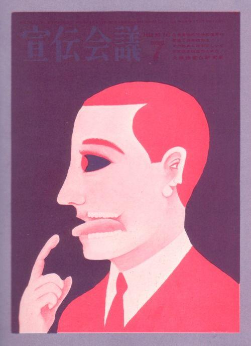"Tadanori Yokoo from ""Posthumous Works"", 1968."