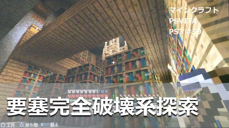 マインクラフト【PS Vita/PS3 実況 #59】要塞完全破壊? 石レンガは残そうとか、もうそんな……  ※このシードについては概要欄に