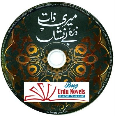 Now Buy Urdu Novels CDs DVDs Online... DVD Name: Meri Zaat Zarra e Be Nishan 2 DVDs DVD Price: 450 Buy Now: http://www.buyurdunovels.com/meri-zaat-zarra-e-be-nishan-2-dvds.htm CALL +92 321 4220122 email: buyurdunovels[@]gmail.com