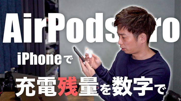 Airpods Proのバッテリー 充電 電池 残量を数字で確認する方法 バッテリー 数字 ライフ