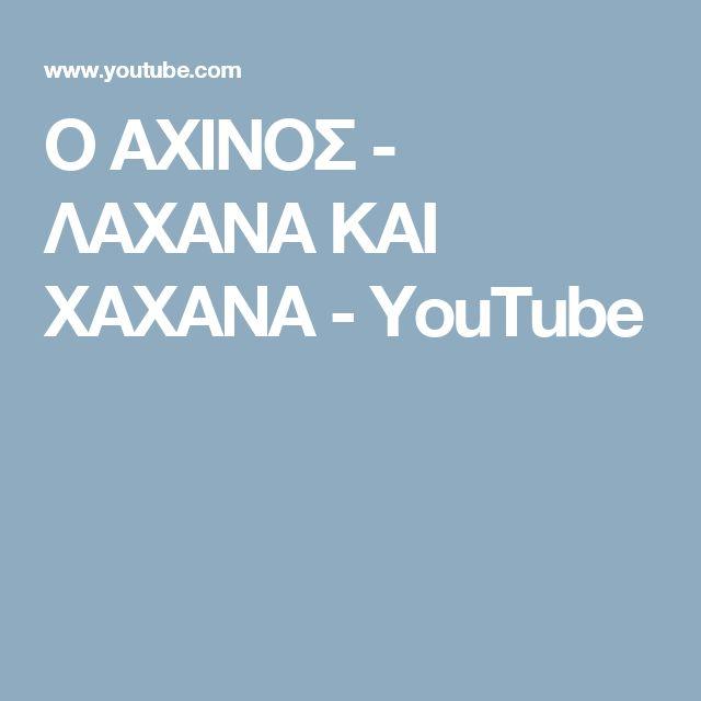 Ο ΑΧΙΝΟΣ - ΛΑΧΑΝΑ ΚΑΙ ΧΑΧΑΝΑ - YouTube