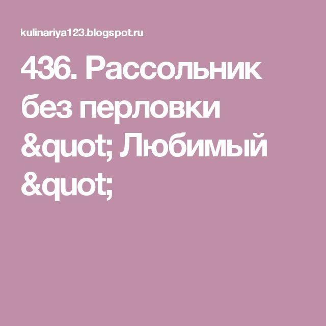 """436. Рассольник без перловки """" Любимый """""""