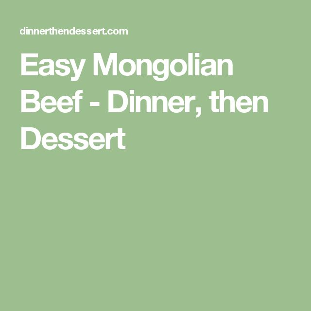 Easy Mongolian Beef - Dinner, then Dessert