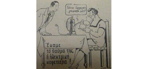 Οι φωτογραφίες που θα δείτε αντιστοιχούν σε διαφημίσεις μιας άλλης εποχής που έχει φύγει ανεπιστρεπτί,μιας Ελλάδας που άλλαξε ωστόσο παραμένουν ακόμα ζωντανές στην μνήμη των παλαιότερων και εμείς τις παραθέτουμε για να μαθαίνουν οι νέες γενιές μιας και είναι μέρος της ηθογραφίας και του πολιτισμού της χώρας μας!Δείτε στην συνέχεια! http://www.paliaathina.com Share on FacebookShare on […]