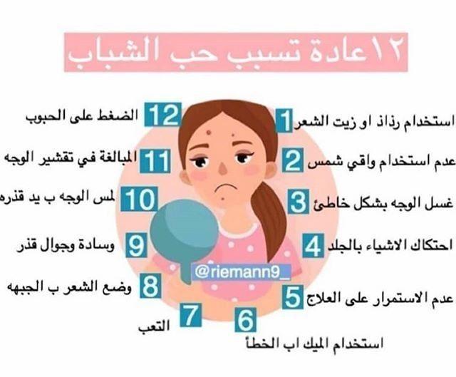 12 عادة تسبب حب الشباب لبشرة الوجه Beauty Skin Care Routine Skin Care Women Skin Care Masks