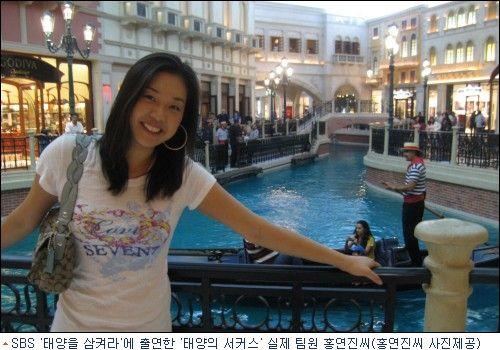 '태양의 서커스' 실제 팀원 홍연진  http://dramastory2.tistory.com/2053