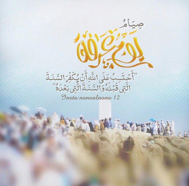 يوم عرفة Islamic Quotes Quran Islamic Pictures Ramadan