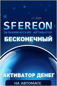 SFEREON - Экономический Активатор. Бесконечный Майнинг. Финансовая тропа в бесконечность
