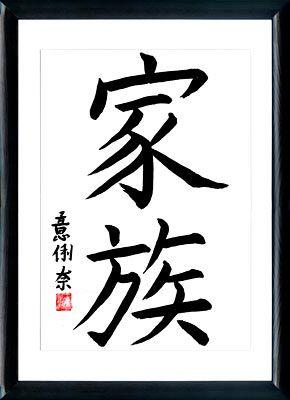 La calligraphie japonaise. Kanji La famille (kazoku)