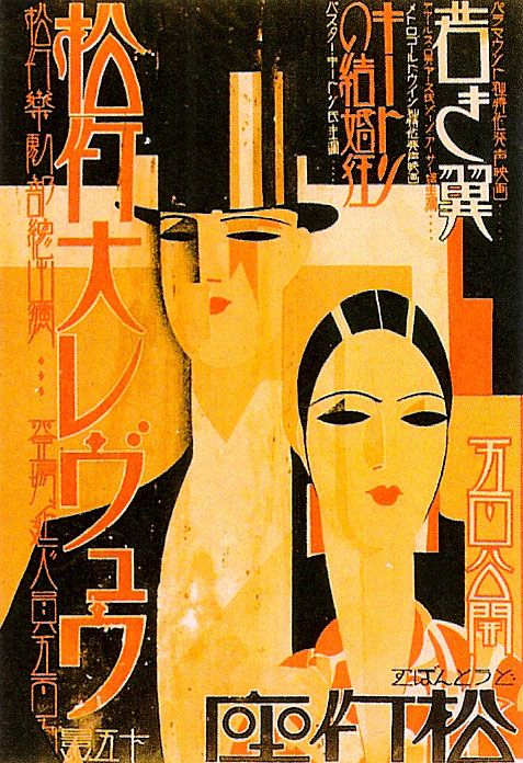 Shochiku Grand Revue ~ Japanese Art Decó movie poster ~1930. @Deidra Brocké Wallace