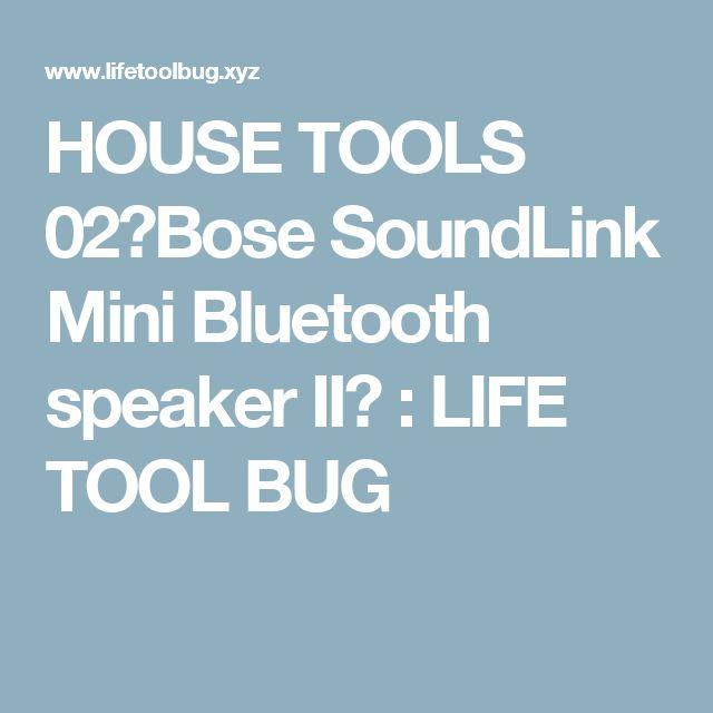 HOUSE TOOLS 02【Bose SoundLink Mini Bluetooth speaker II】 : LIFE TOOL BUG