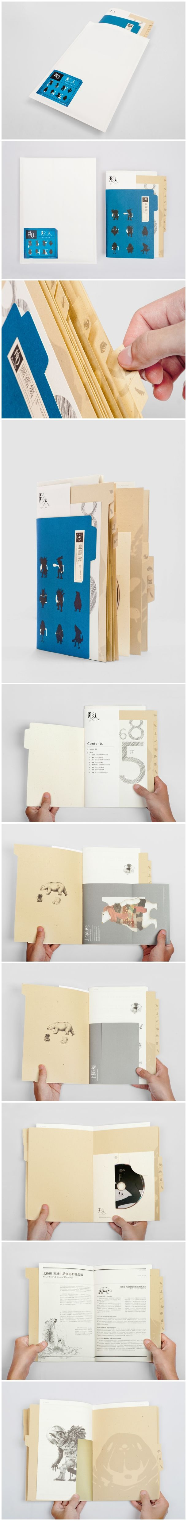 许琪图鉴 / oriental editorial design #experimental #books