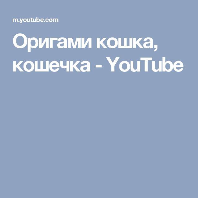 Оригами кошка, кошечка - YouTube